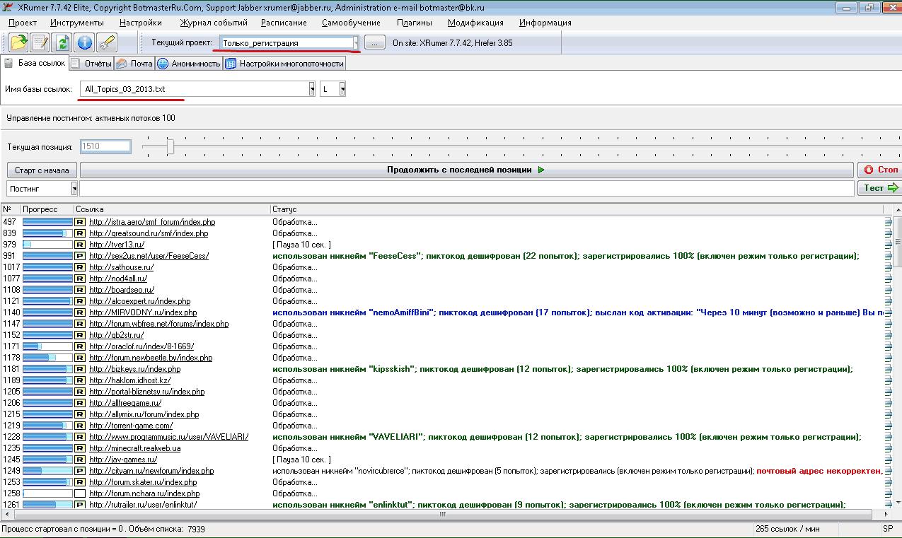 только_регистрация_база1