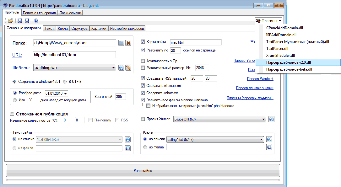 pandora-parser-plugin