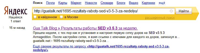 Яндекс индексирует через твиттер