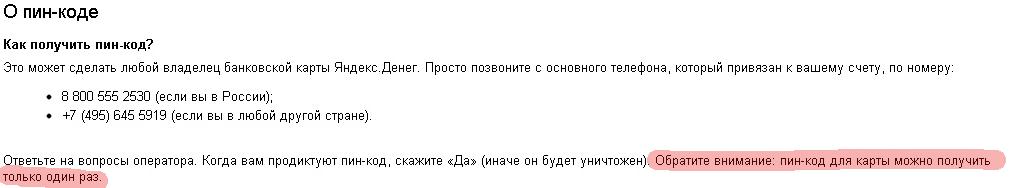 yandex_pin_tel