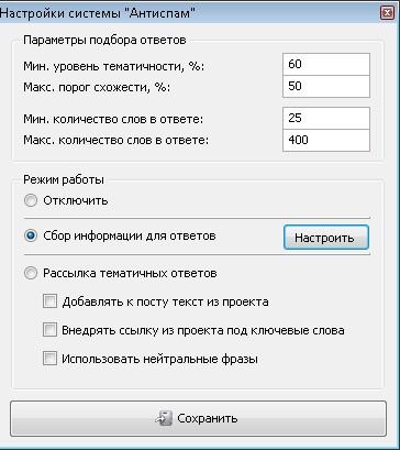antispam_nastoika
