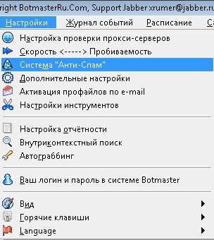 antispam_vkl