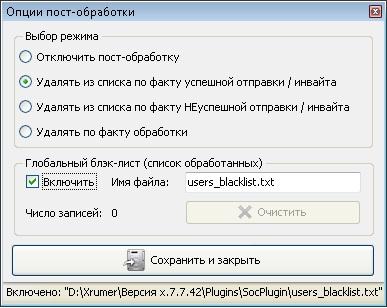 soc_plugin_postobrabotka